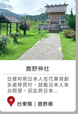 台東縣鹿野鄉深度旅遊,親朋好友鹿野神社春,夏,秋,冬戶外活動,人文藝術日據時期日本人在花東規劃多處移民村,鼓勵日本人來台開墾,因此將日本神道教信仰帶至台灣並興建許多神社,鹿野神社便是其中之一,且為當時重要的信仰中心,祭祀自然神,強調人與大自然的關係,現今所見為當年原有基座重建,且未供奉神明於神社內,僅供參觀、追憶歷史風貌。