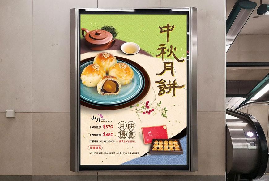平面印刷設計海報