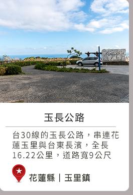 花蓮縣玉里鎮深度旅遊玉長公路春,夏,秋,冬人文藝術,自然生態台30線的玉長公路,串連花蓮玉里與台東長濱,全長16.22公里,道路寬9公尺,是唯一以隧道方式(長2.66公里)穿越海岸山脈的公路,將原本2小時車程大幅縮短為30分鐘。讓遊客可以橫跨海岸山脈,一路暢遊花東縱谷與東海岸線的山水美景。蜿蜒的玉長公路,不僅適合開車前往來趟公路之旅,也是單車族自我挑戰的熱門單車路線,來到玉長公路走走,花東縱谷、太平洋之濱從此近在咫尺;由於兩地地理景觀截然不同,經常會出現「東山飄雨、西山晴」,如此詩情畫意的美景。