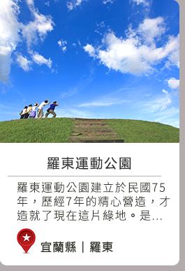 宜蘭縣羅東鎮不限,寵物同樂,學生小資羅東運動公園春,夏,秋,冬無自然生態,戶外活動四季羅東運動公園建立於民國75年,歷經7年的精心營造,才造就了現在這片綠地。是全台灣唯一一座結合五行八卦與運動休憩,呈現動與靜機能完整而獨立的公園。以水、綠、健康為園區三大主題,將地形景觀、植物景觀、水流景觀及運動設施結合,整體設計結合台灣本土特色及蘭陽風情,可由一些細微的建設及擺式觀察其特殊風格,值得親自去感受這一大片綠色藝術結晶。