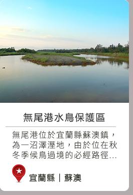 宜蘭縣蘇澳鎮深度旅遊,不限無尾港水鳥保護區秋無自然生態冬無尾港位於宜蘭縣蘇澳鎮,為一沼澤溼地,由於位在秋冬季候鳥過境的必經路徑之上,加上溼地特有的豐富水生動、植物生態資源,提供了鳥類食物來源,因此本區成為台灣主要的雁鴨度冬區之一。為了保護在此地度冬的水鳥及此沼澤溼地,因此宜蘭縣政府於民國82年9月將此地公告為野生動物保護區,且加以管理。