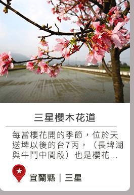 宜蘭縣三星鄉不限三星櫻木花道春無自然生態,戶外活動櫻花木道 每當櫻花開的季節,位於天送埤以後的台7丙,(長埤湖與牛鬥中間段)也是櫻花盛開的路段。全都是粉紅色的花海,因此有『櫻花公路』之稱,路過的遊客都為此美景,停留下來拍照,台七丙的栽種櫻花林是重瓣櫻花,也有許多山櫻,想要賞櫻的遊客,不妨走一趟櫻花木道,欣賞美景吧!