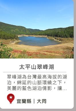 宜蘭縣大同鄉不限,深度旅遊太平山翠峰湖春,夏,秋,冬無自然生態,戶外活動四季翠峰湖為台灣最高海拔的湖泊,綿延的山脈環繞之下,美麗的藍色湖泊倩影,讓許多旅人無不愛上這個地方,在自然生態保存完善之下,你也有機會看見台灣獼猴、山羌、野豬…等動物,一年四季景致的變換,翠峰湖的美景一定會讓您難忘懷。