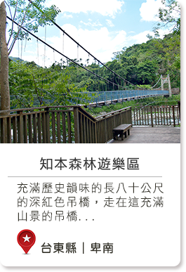 台東縣卑南鄉家族旅遊,親朋好友知本森林遊樂區春,夏,秋,冬無自然生態,戶外活動,育樂體驗四季位於知本森林遊樂區的觀林吊橋於民國六十四年二月完工的,橫跨於知本溪與兩岸。充滿歷史韻味的長八十公尺的深紅色吊橋,走在這充滿山景的吊橋,享受著滿滿的森林浴與景色環繞的空氣中,眺望整個山川水秀、俯看橋下的溪水潺流;假若是在雨季較充沛時那種橋下的美景更是壯觀!