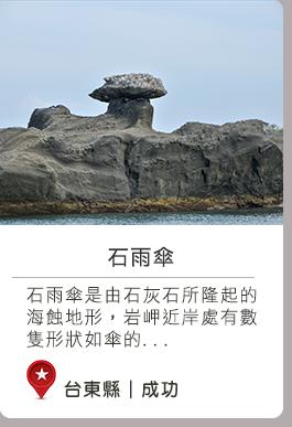 台東縣成功鎮不限石雨傘夏無人文藝術,自然生態石雨傘是由石灰石所隆起的海蝕地形,岩岬近岸處有數隻形狀如傘的海蝕岩柱,經海浪侵蝕的結果,變成下面較細、上面較粗的模樣,看起來像把雨傘,因而被稱為石雨傘。其間的鬆軟部分長期受到海水侵蝕,且有中空的海蝕門景觀,而有「石空鼻」之稱。此外,在公路西側附近,亦有一塊體積碩大的石灰岩柱,俗稱〞男人石〞,頗富趣味。