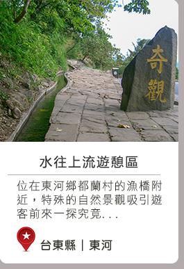 台東縣東河鄉不限水往上流遊憩區春,夏,秋,冬無自然生態,美食購物四季台東著名的景點『水往上流』,就位在東河鄉都蘭村的漁橋附近,特殊的自然景觀吸引遊客前來一探究竟,如果路經台東的東河鄉千萬不要錯過,一定要來看看這特殊的景觀,看看到底是什麼原因造成水會往上流喔。